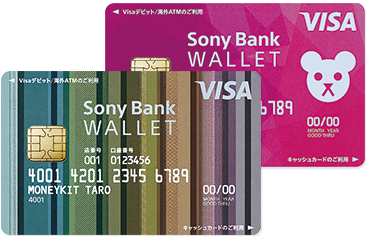 ソニー銀行デビットカード(Sony Bank WALLET)